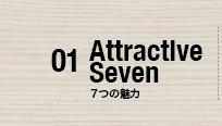 01 7つの魅力 Attractive Seven
