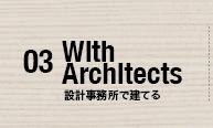 03 設計事務所で建てる With Architects