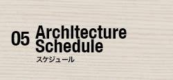 05 スケジュール Architecture Schedule