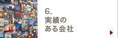 6.実績のある会社