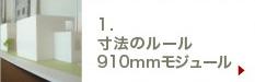 1.寸法のルール〜910mmモジュール〜